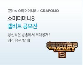 쇼미더머니8 랩비트 공모전 당선작은 방송에서 무대공개! 정식음원 발매!