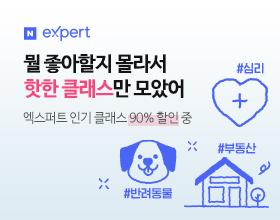 엑스퍼트 인기 클래스 90%할인 이벤트