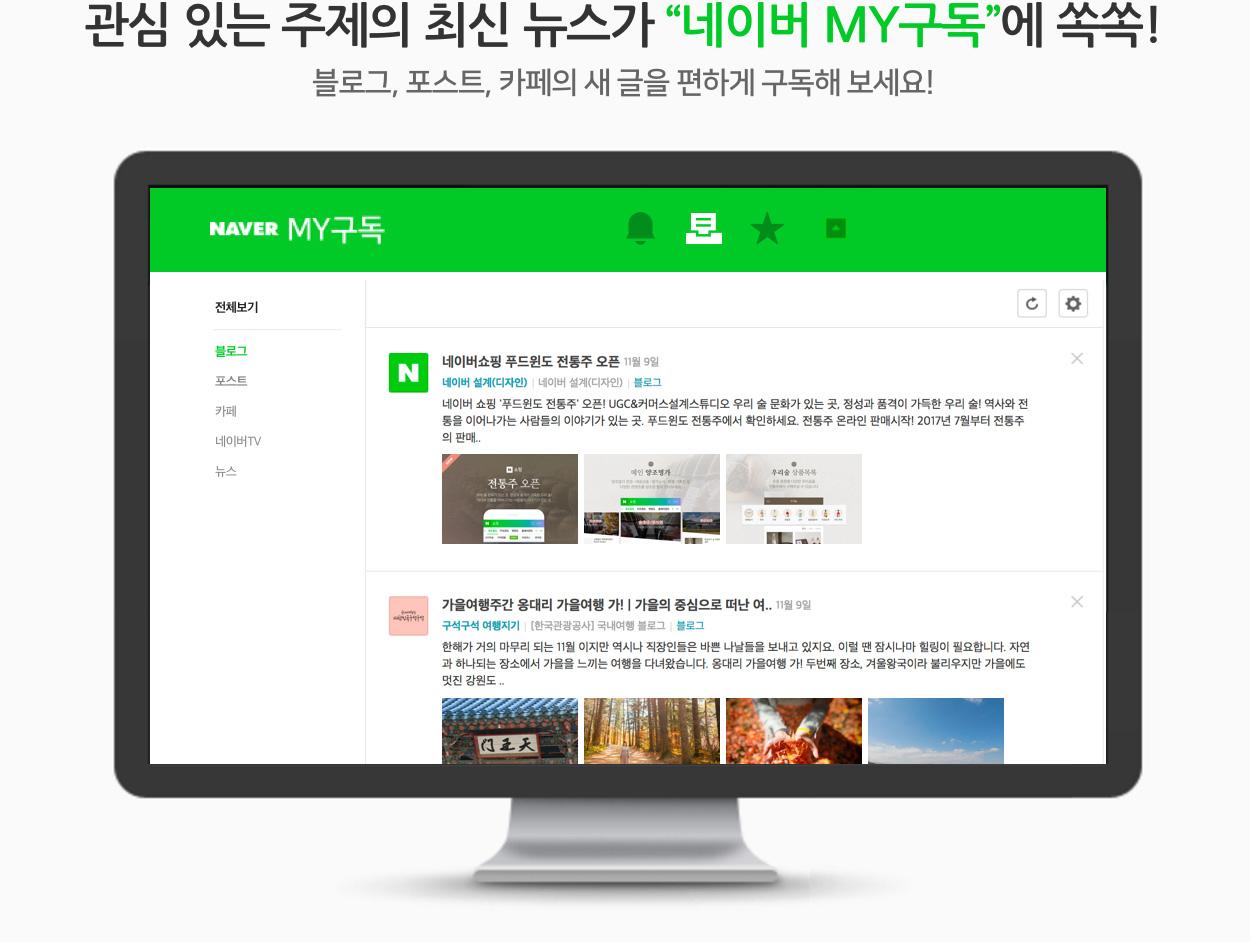 관심 있는 주제의 최신 뉴스가 네이버 MY구독에 쏙쏙! - 블로그, 포스트, 카페의 새 글을 편하게 구독해 보세요!