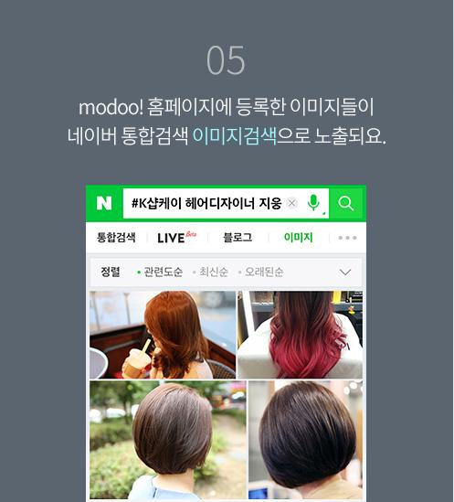 5. modoo! 홈페이지에 등록한 이미지들이 네이버통합검색 이미지 검색으로 노출되요.