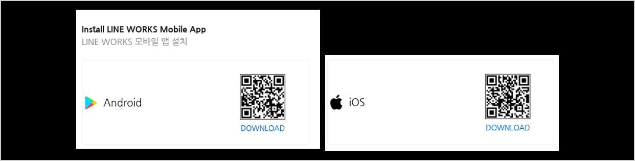 모바일 앱 설치 QR 코드