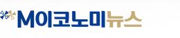 M이코노미뉴스
