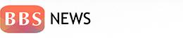 BBS NEWS