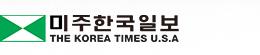 미주한국일보