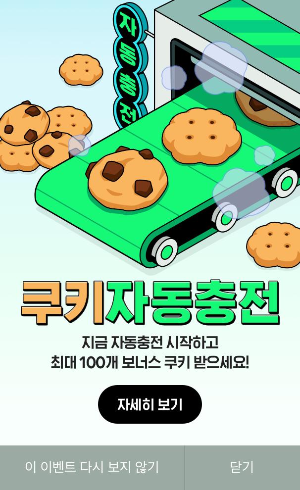 쿠키자동충전