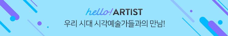 hello! ARTIST 우리 시대 시각예술가들과의 만남!
