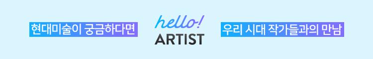 현대 미술이 궁금하다면 hello! ARTIST 우리 시대 작가들과의 만남