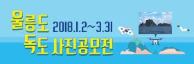 2018.1.2~3.31 울릉도 독도 사진공모전